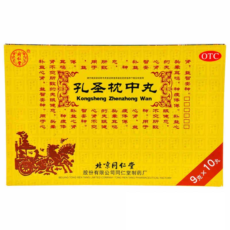 北京同仁堂 孔圣枕中丸9g*10丸
