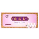 同仁堂(TRT) 北京同仁堂 珍珠粉0.3克*20瓶内服面膜粉外用  1盒装