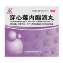 天士力(tasly)穿心蓮內酯滴丸12袋 清熱解毒,抗菌消炎,用于上呼吸道感染風熱證所致的咽痛