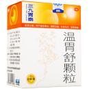 999 (三九) 温胃舒颗粒 10g*6袋 温胃 暖胃 止痛 慢性胃炎 胃寒 胃痛