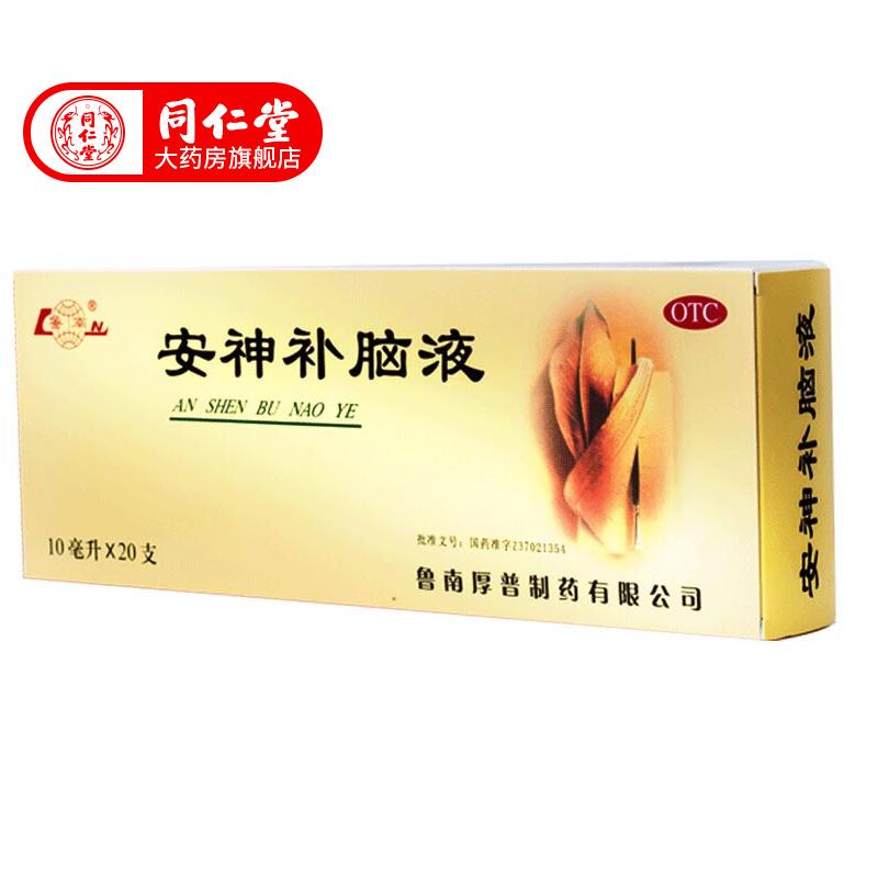 魯南 安神補腦液10ml*20支 生精益氣養血強腦助眠口服液