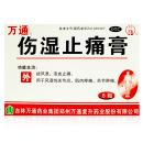 萬通傷濕止痛膏 8貼濕止疼止痛風濕骨關節炎腰痛類風濕止疼膏藥