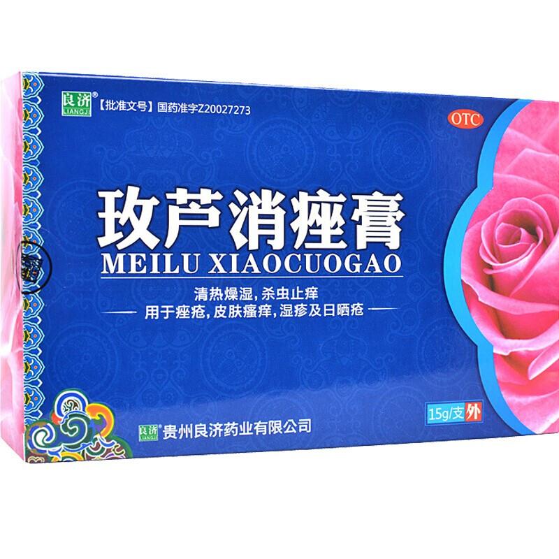 良济 玫芦消痤膏 15g  清热燥湿,杀虫止痒,痤疮,皮肤瘙痒,湿疹及日晒疮,
