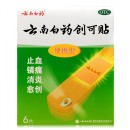 云南白藥 創可貼 1.5*2.3cm*6T(便攜型)