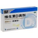 星鲨 维生素D滴剂(胶囊型) 24粒  预防和治疗维生素D缺乏症,如佝偻病