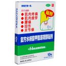 撒隆巴斯 复方水杨酸甲酯薄荷醇贴剂10贴镇痛肌肉疲劳疼痛