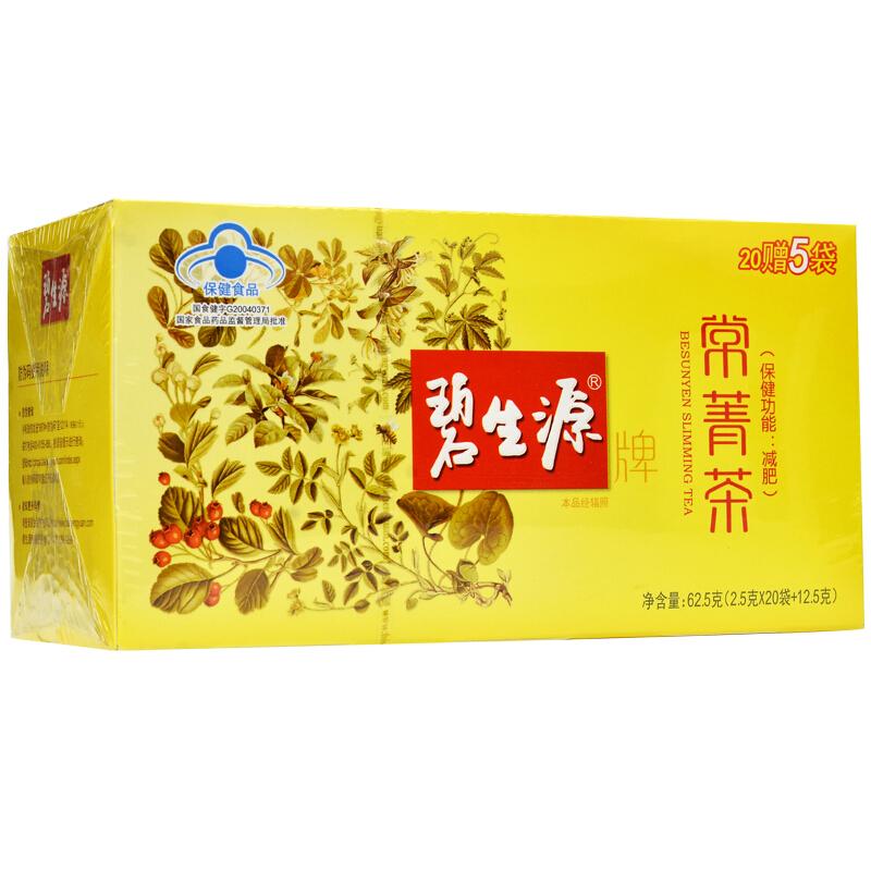 碧生源牌 常菁茶 2.5g/袋*20袋+12.5克 草本減肥男女通用減肥茶腸清排油茶 一盒