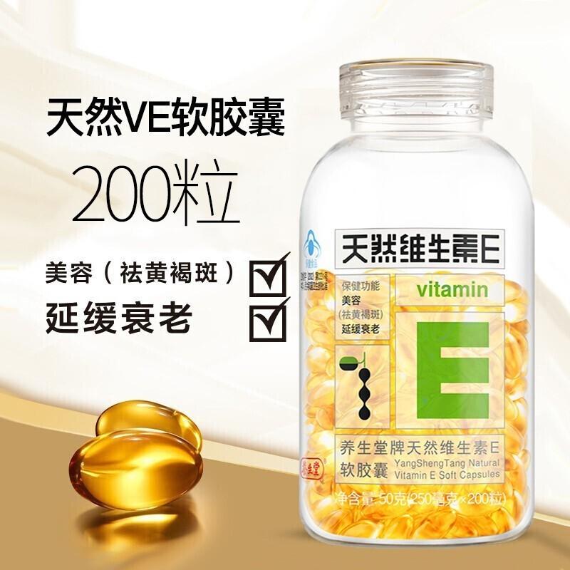 养生堂 维生素E软胶囊 正品祛黄褐斑美容延缓衰老 VE200粒