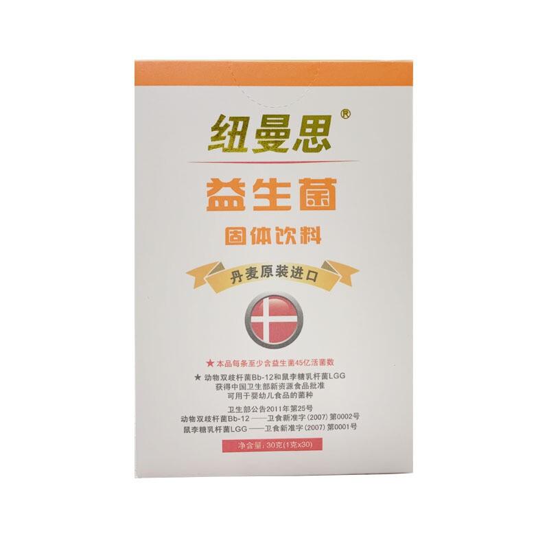 紐曼思 益生菌粉劑 嬰幼兒 30條/盒 丹麥原裝進口