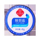 同仁堂 潤膚 潤膚膏 潤膚霜 皸裂霜45g 1盒