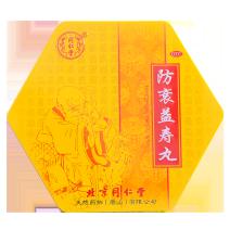 同仁堂 防衰益寿丸 3g*20/盒