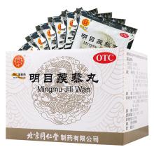 北京同仁堂 明目蒺藜丸9g*10袋