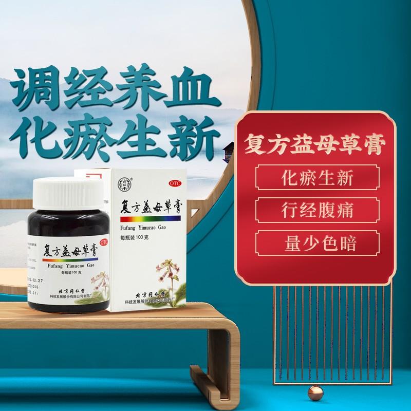 同仁堂 复方益母草膏 100g*1/瓶_同仁堂网上药店