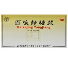 同仁堂 百咳静糖浆 10ml*10/盒