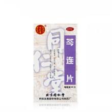 同仁堂 芩连片 0.55g*40/盒