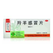 同仁堂 羚羊感冒片 0.3g*30/盒
