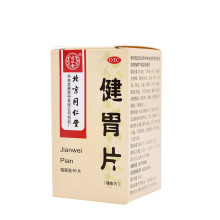 同仁堂 健胃片 0.3g*60片