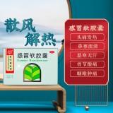【电商禁销】同仁堂 感冒软胶囊 0.45g*20/盒_同仁堂网上药店