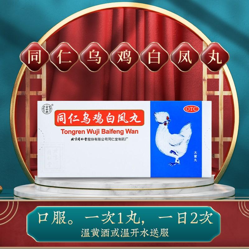 同仁堂 乌鸡白凤丸 9g*10/盒-同仁堂官方商城