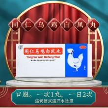 同仁堂 乌鸡白凤丸 9g*10/盒
