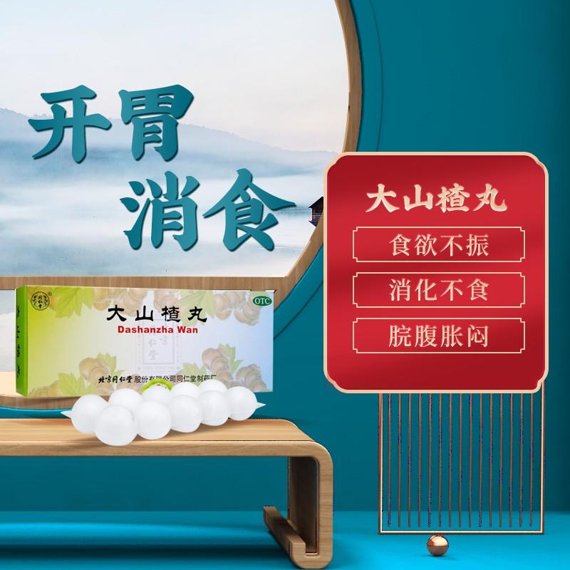 同仁堂 大山楂丸 9g*10/盒