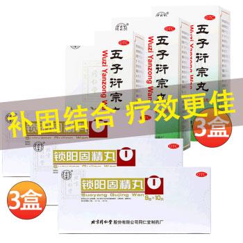 同仁堂 锁阳固精丸 9g*10/盒_同仁堂网上药店