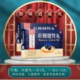 同仁堂 壮腰健肾丸 5.6g*10/盒_同仁堂网上药店