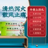 同仁堂 牛黄上清丸 6g*10/盒_同仁堂网上药店