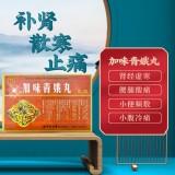 同仁堂 加味青娥丸 9g*10/盒_同仁堂网上药店
