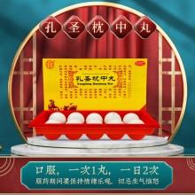 同仁堂 孔圣枕中丸 9g*10丸/盒