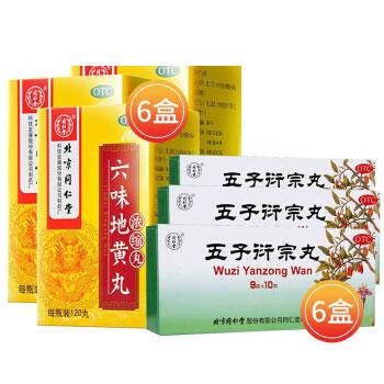 同仁堂 五子衍宗丸 9g*10丸/盒_同仁堂网上药店