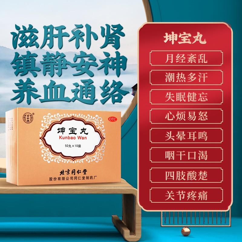同仁堂 坤宝丸 50丸*10/盒_同仁堂网上药店
