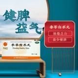 同仁堂 参苓白术丸 6g*12/盒_同仁堂网上药店