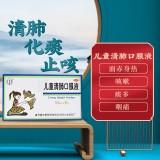 同仁堂 儿童清肺口服液 10ml*6/盒_同仁堂网上药店