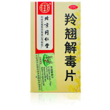 同仁堂 羚翘解毒片 0.55g*40/盒