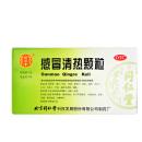 北京同仁堂 感冒清热颗粒 12g*10袋/盒