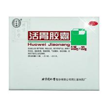 同仁堂 活胃胶囊 0.25g*20/盒