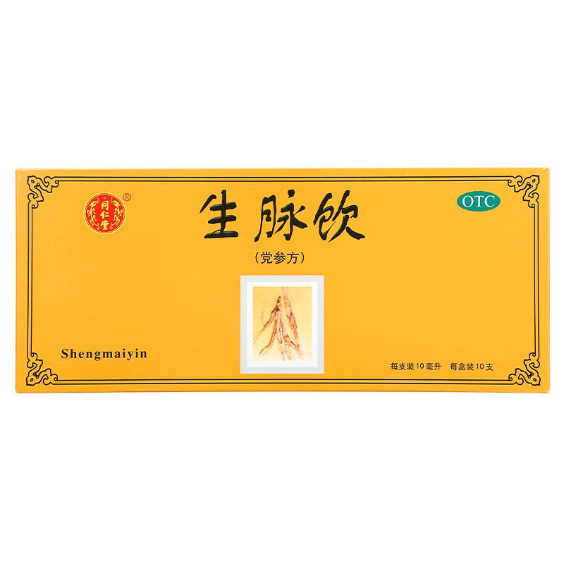 同仁堂 生脉饮口服液 10ml*10/盒_同仁堂网上药店