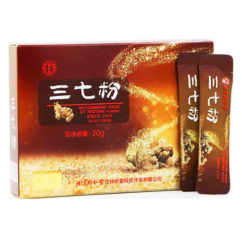 同仁堂 三七粉 1g*20袋/盒