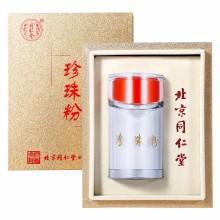 同仁堂 珍珠粉 40g/盒