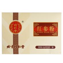 同仁堂 红参粉 2g*20袋/盒