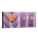同仁堂 灵芝粉 3g*10瓶/盒