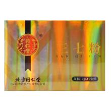 同仁堂 三七粉 2g*20袋/盒