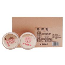 同仁堂 珍珠粉 5g*2瓶