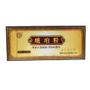 同仁堂 琥珀粉 1.5g*10瓶/盒