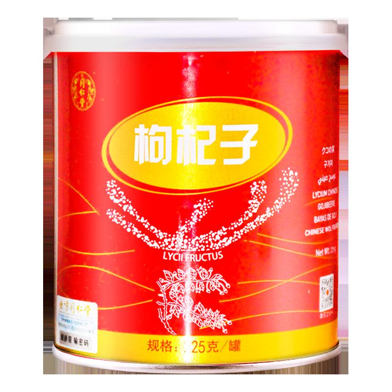 同仁堂 枸杞子 225g/罐