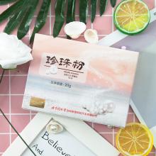 同仁堂 珍珠粉 1g*20袋/盒