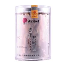 北京同仁堂 冻干鸡枞菌 80g/瓶