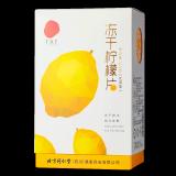 同仁堂 冻干柠檬片 22.5g/盒_同仁堂网上药店