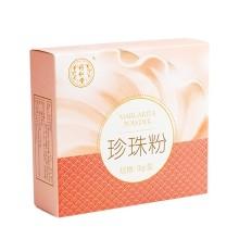 同仁堂 珍珠粉 0.3g*30袋/盒